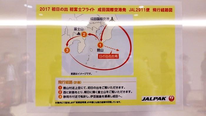 予定変更された実際の飛行経路