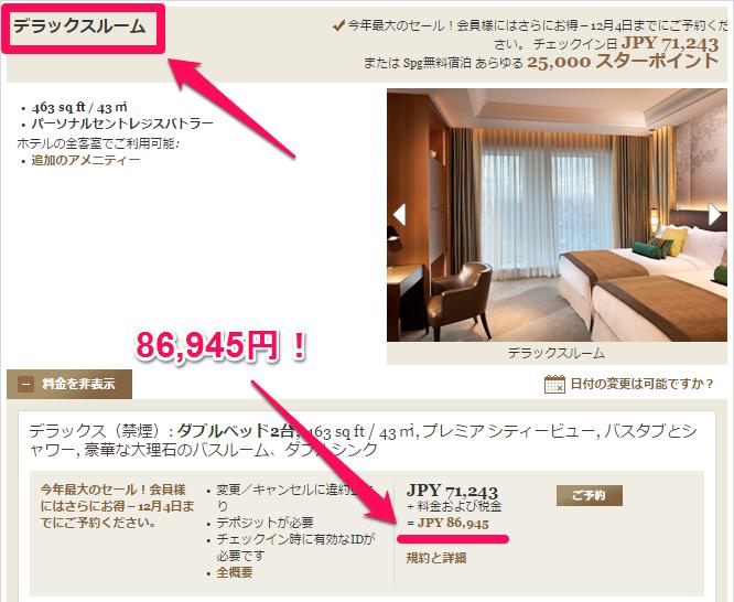 2016年12月30日のセントレジス大阪宿泊料金