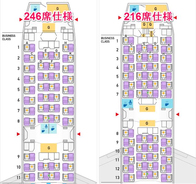 B787-9のビジネスクラスシートマップ