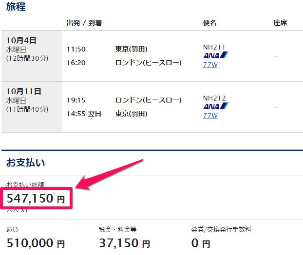 東京ロンドン有償航空券