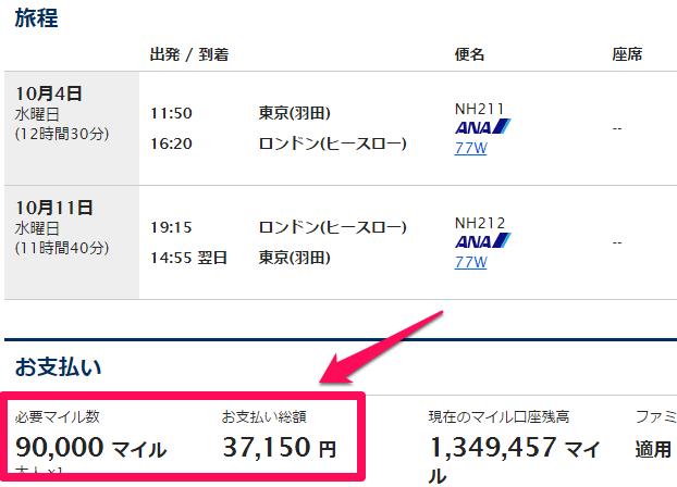 東京ロンドン特典航空券