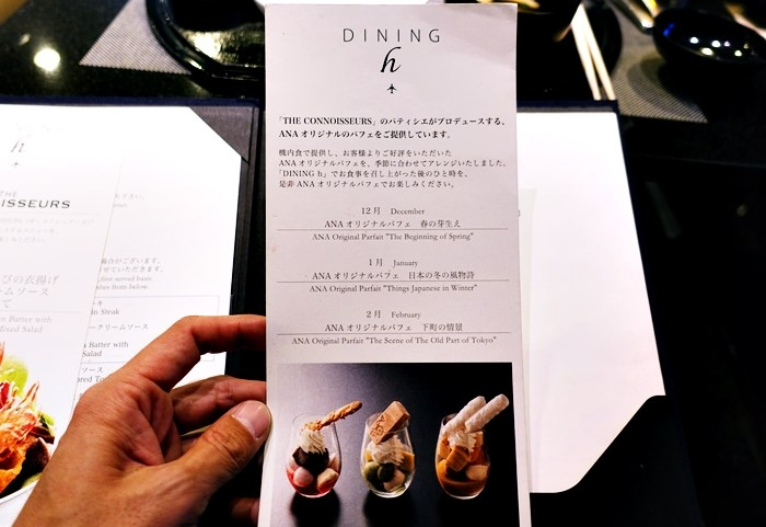 DINING hののデザートメニュー