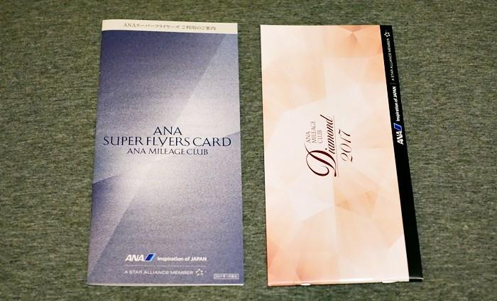 SFC入会案内とダイヤモンドサービスの案内冊子