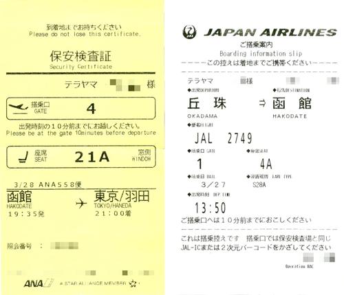 ANAの保安検査証とJALのご搭乗案内