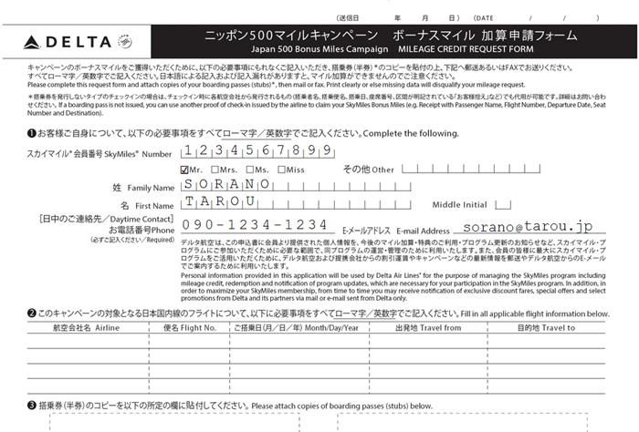 ニッポン500ボーナスマイル・キャンペーン加算申請フォーム