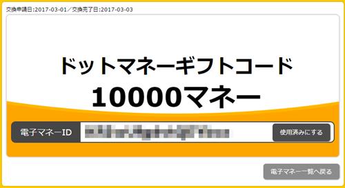 f:id:kowagari:20170404100935p:plain