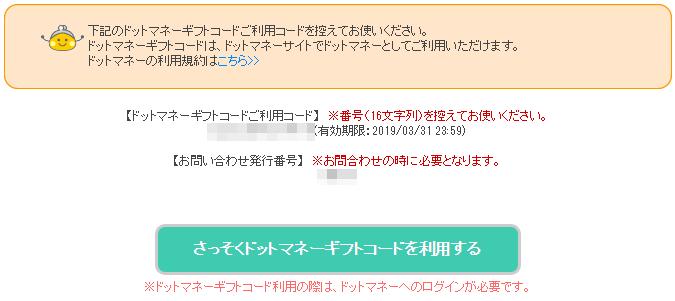 f:id:kowagari:20170404214141p:plain