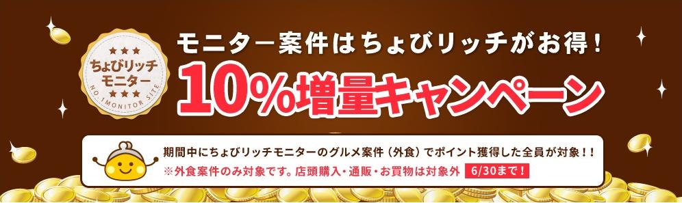 外食モニター案件100%増量キャンペーン