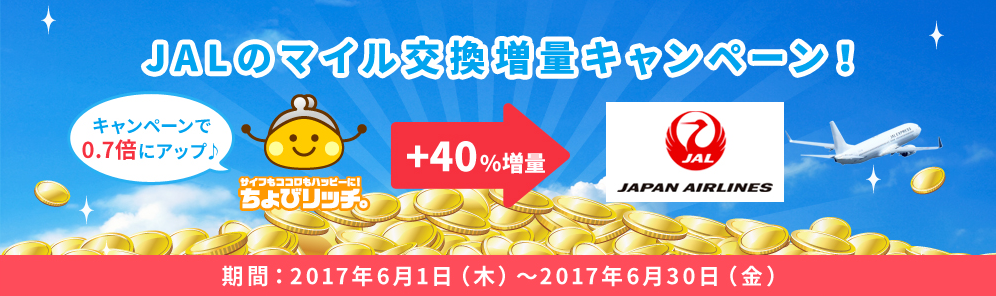 JALマイル40%増量キャンペーン