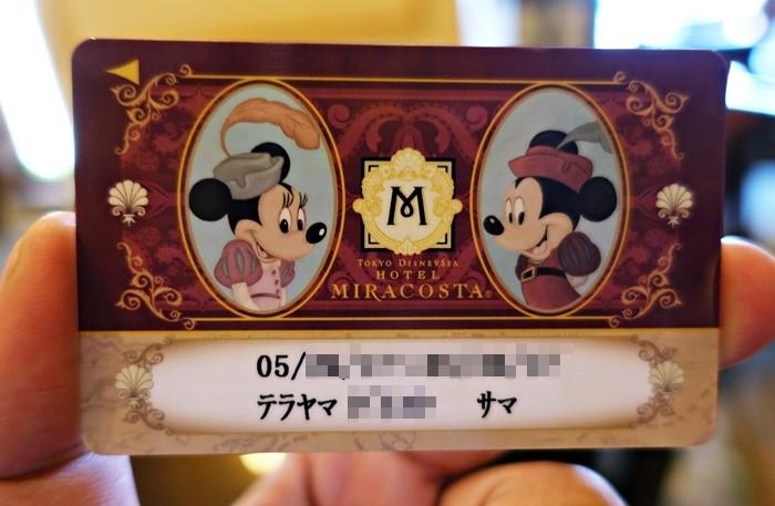 ホテルミラコスタのカードキー