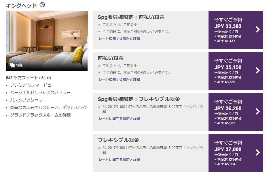 セントレジス大阪の料金プラン