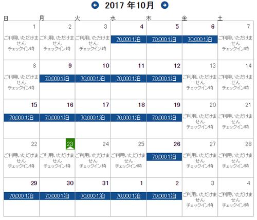 2017年10月のザ・リッツ・カールトン京都無料宿泊に必要なポイント数