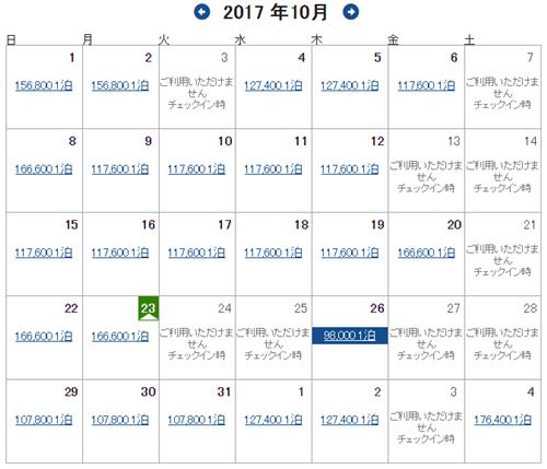2017年10月のザ・リッツ・カールトン京都宿泊料金