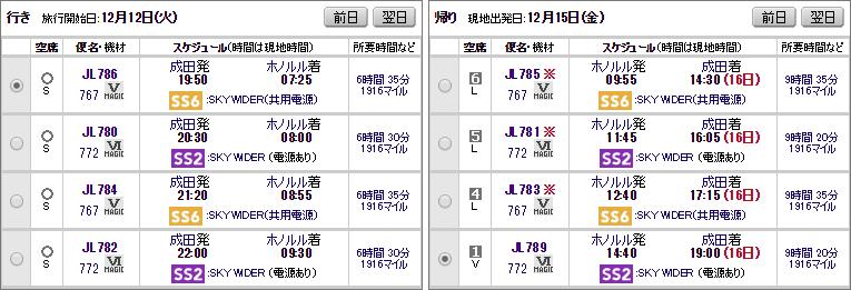 JALホノルル線成田4便