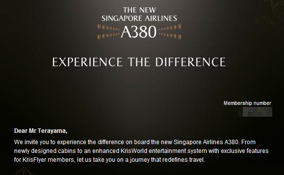 シンガポール航空からのメール