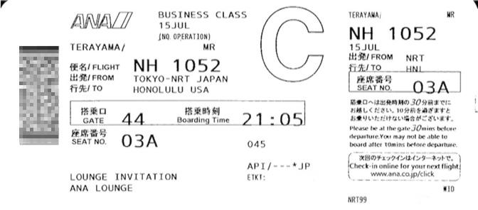 Cクラスのチケット