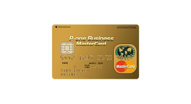 P-oneビジネスカード