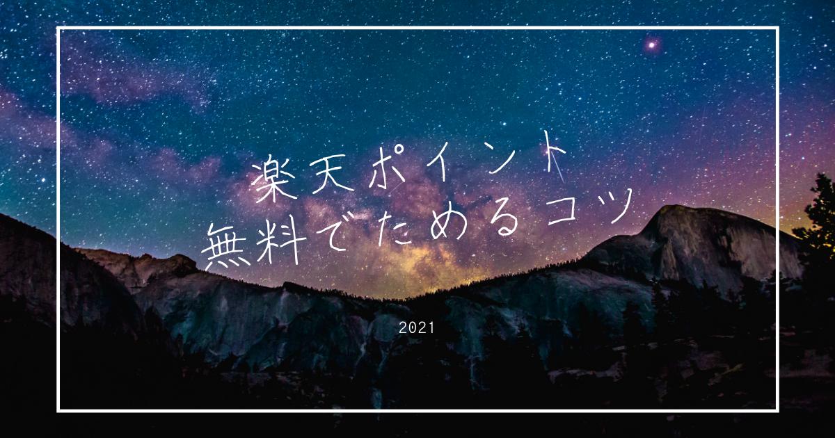 f:id:kowaniblog:20210412133333p:plain
