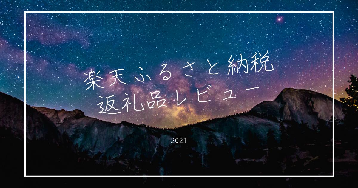 f:id:kowaniblog:20210414193850p:plain