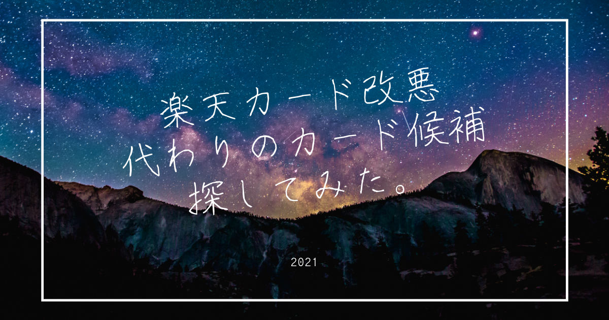 f:id:kowaniblog:20210418111423p:plain