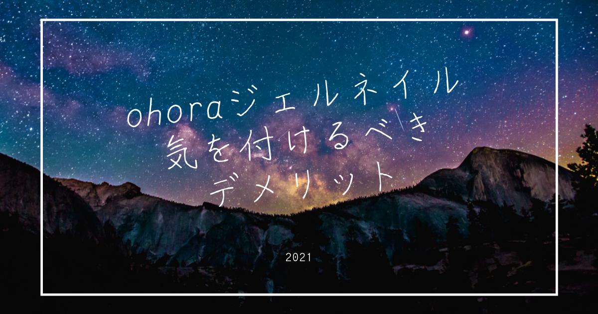 f:id:kowaniblog:20210729001950p:plain