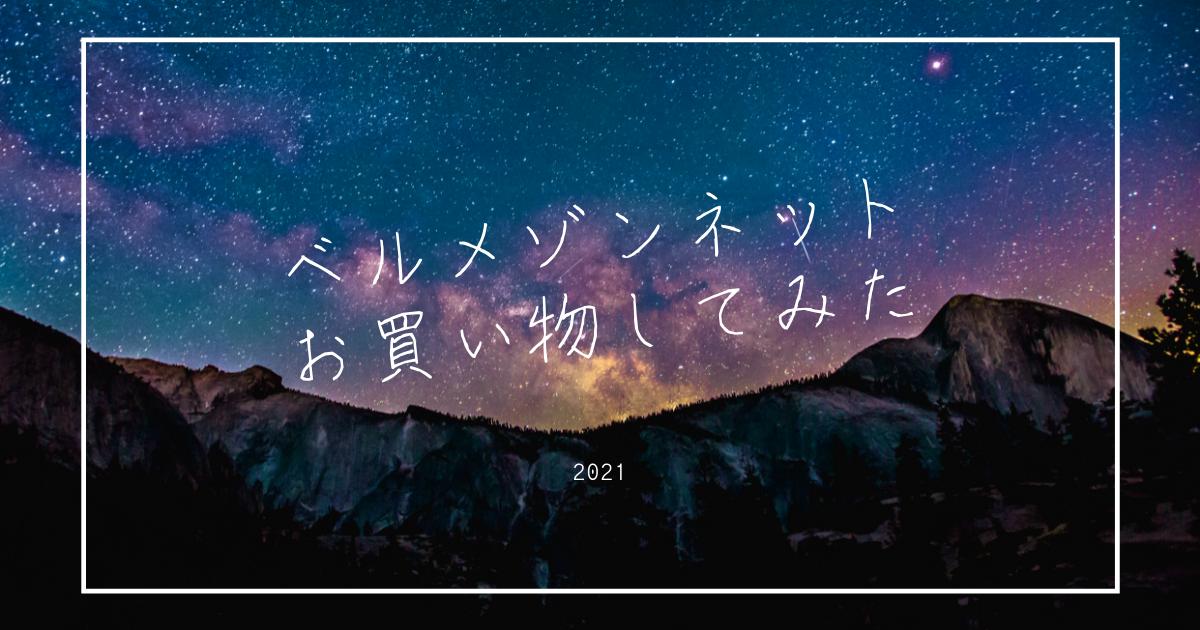 f:id:kowaniblog:20210809132527p:plain
