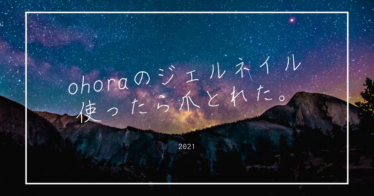 f:id:kowaniblog:20210914185702p:plain