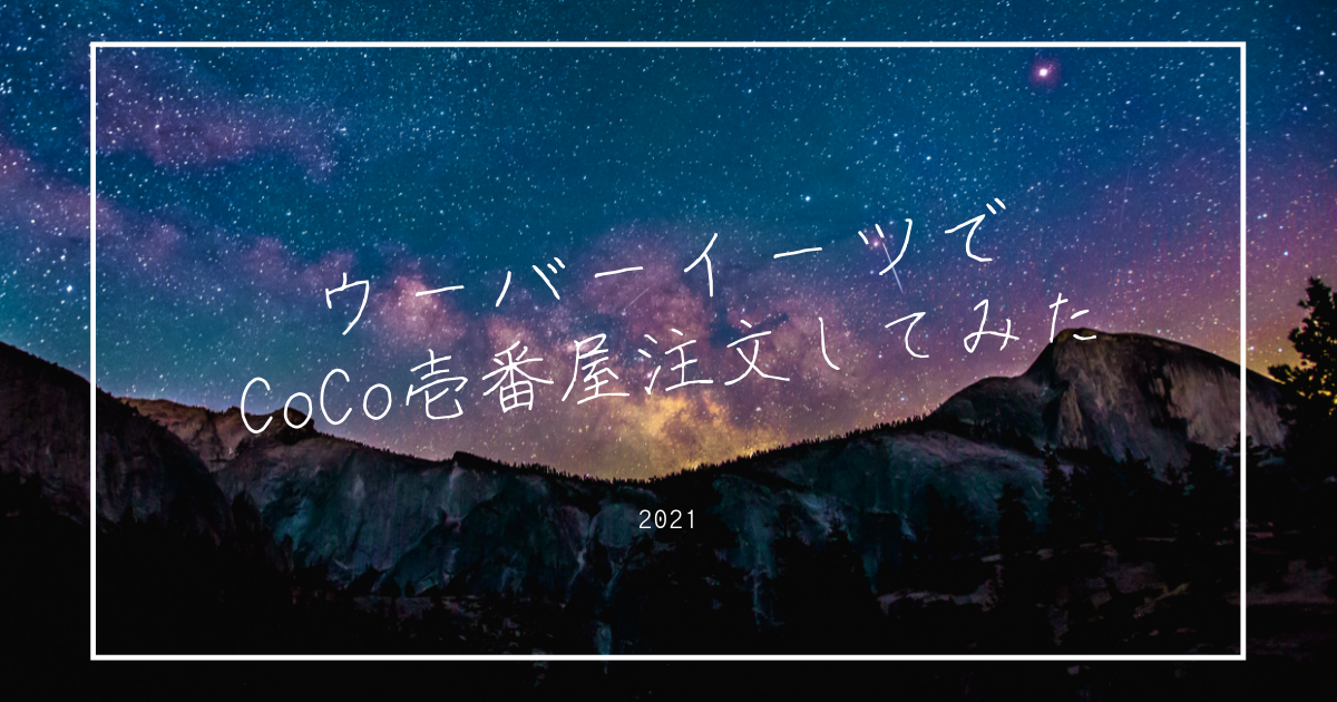 f:id:kowaniblog:20210917153917p:plain
