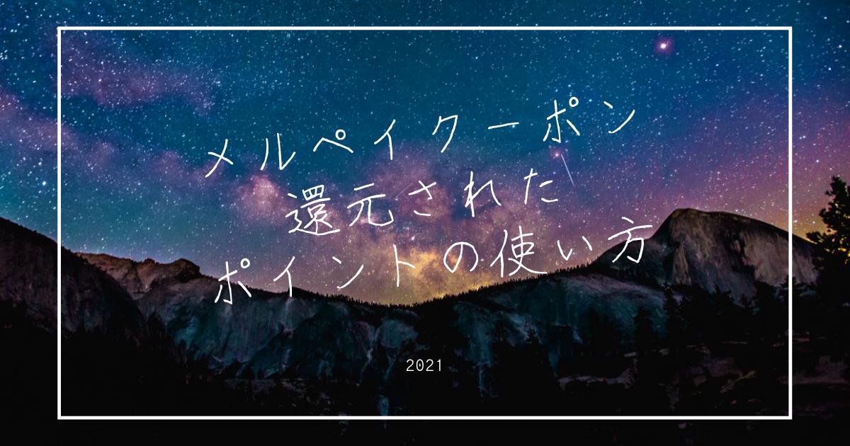 f:id:kowaniblog:20211004123420p:plain