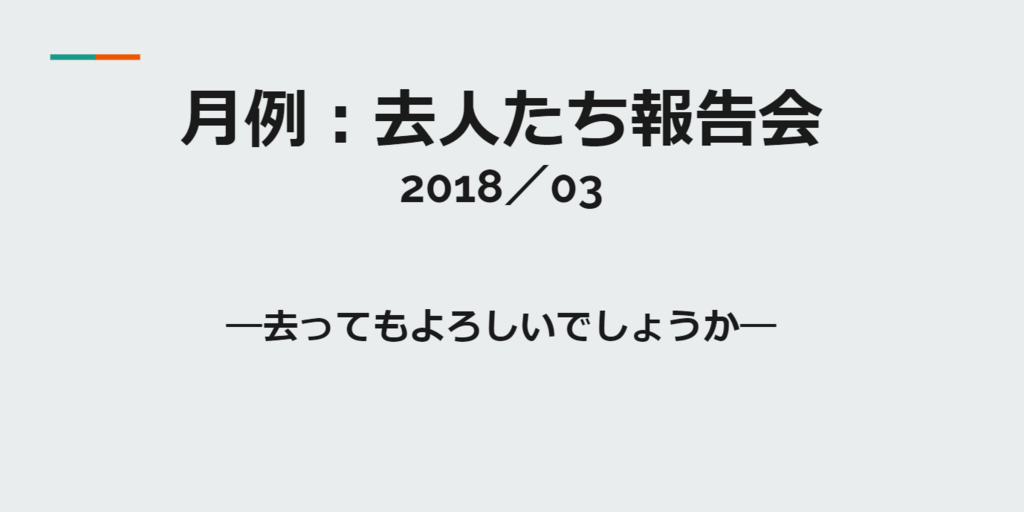 f:id:kowasuhito:20180331015426p:plain