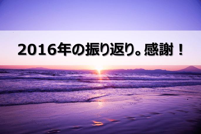 f:id:koya-0263:20161231213738p:plain