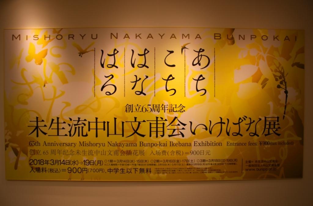 f:id:koyaaimika:20180318165238j:plain