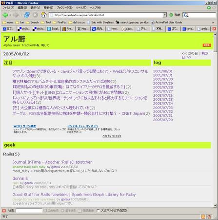 f:id:koyachi:20050802082943p:image