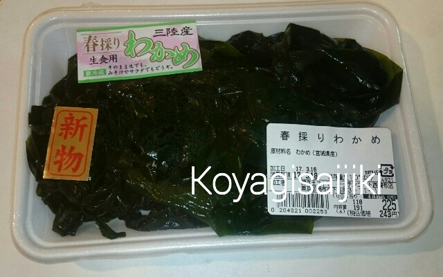f:id:koyagi-saijiki:20170318231742j:image
