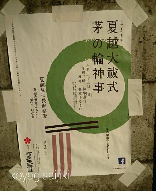 f:id:koyagi-saijiki:20170624160832j:image