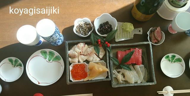 f:id:koyagi-saijiki:20180103214614j:image