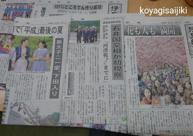f:id:koyagi-saijiki:20180919175641j:image