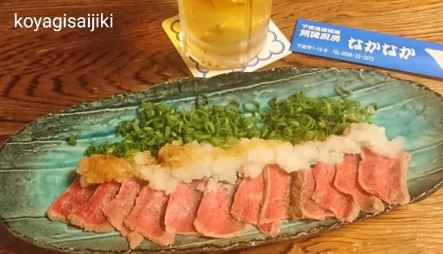 f:id:koyagi-saijiki:20180920232413j:image