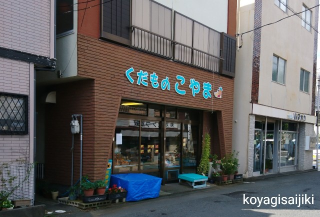 f:id:koyagi-saijiki:20180922133935j:image