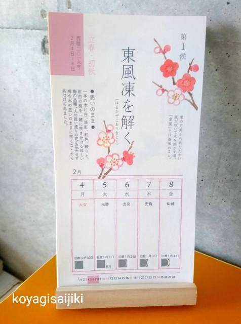 f:id:koyagi-saijiki:20190205133154j:image