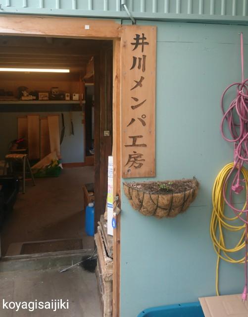 f:id:koyagi-saijiki:20190413232318j:image