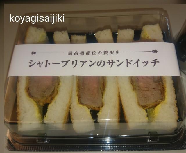 f:id:koyagi-saijiki:20200105113817j:image