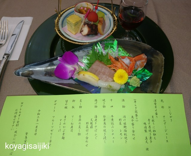 f:id:koyagi-saijiki:20200108143324j:image
