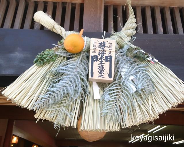 f:id:koyagi-saijiki:20200117135652j:image