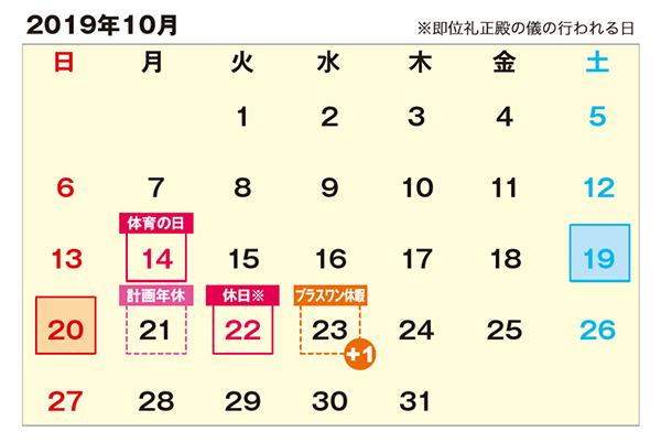 f:id:koyama-sharoushi:20191010174912j:plain