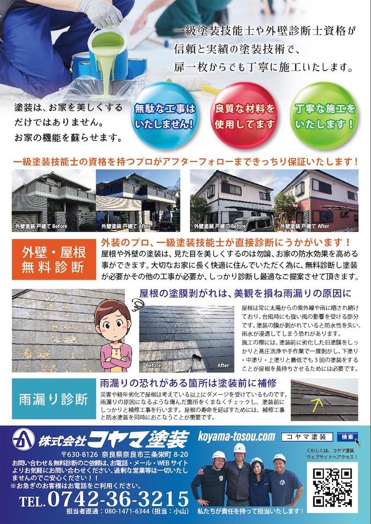 f:id:koyama-tosou:20191114084538j:image