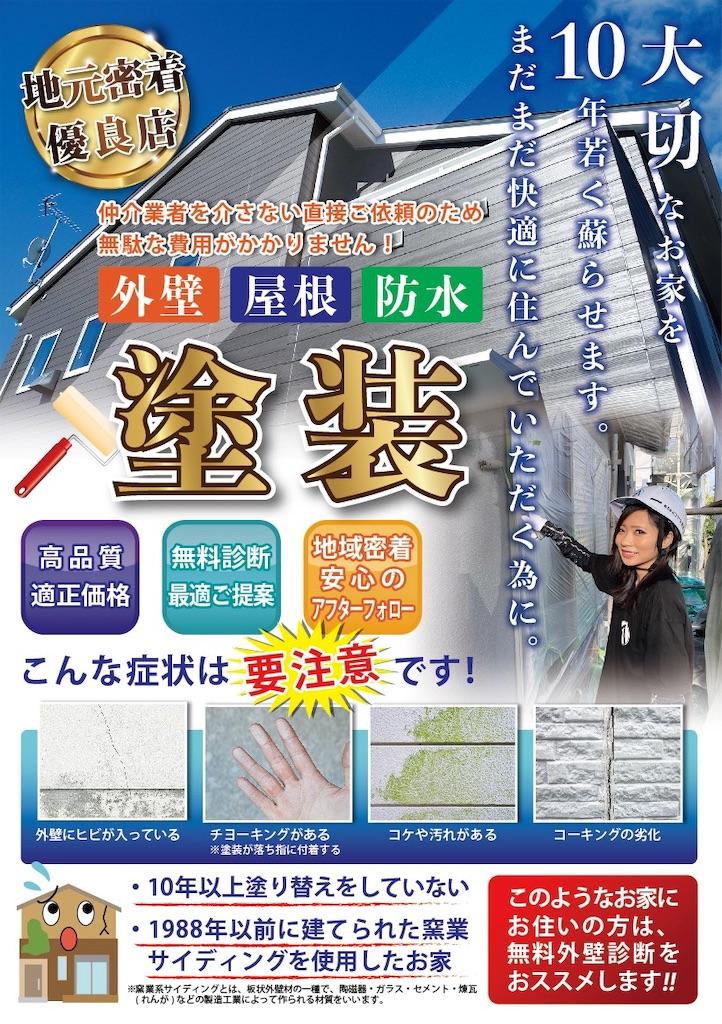 f:id:koyama-tosou:20191114084543j:image