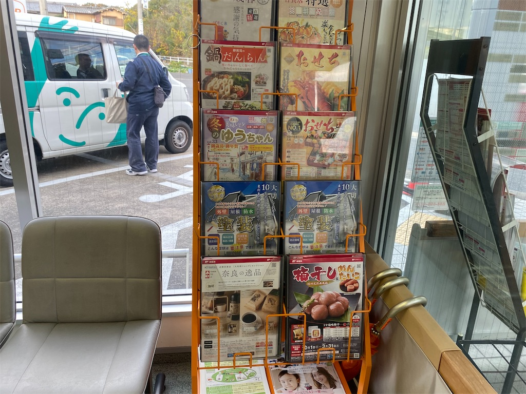 f:id:koyama-tosou:20191203155949j:image