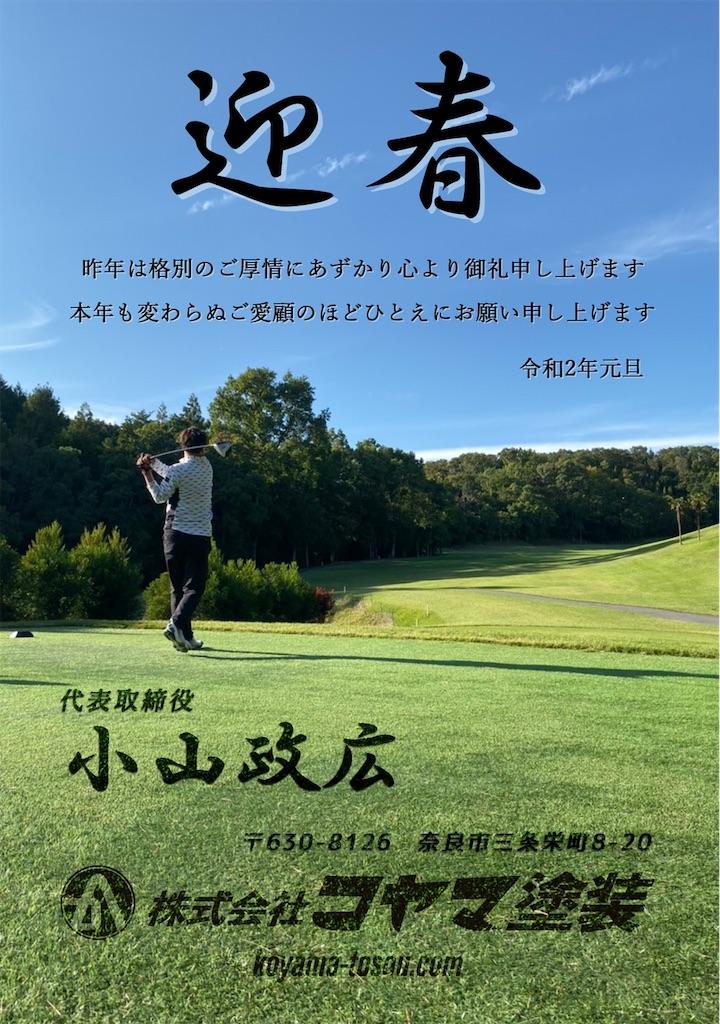 f:id:koyama-tosou:20200101153754j:image