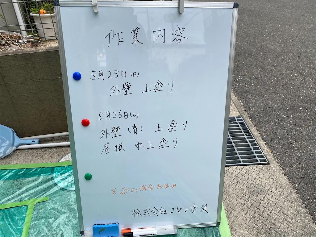 f:id:koyama-tosou:20200525231745j:image